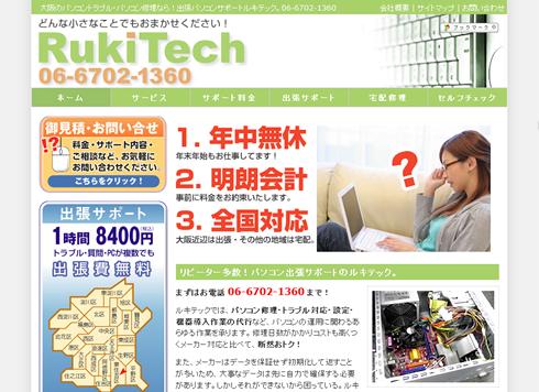 ルキテック パソコン出張修理の専門会社